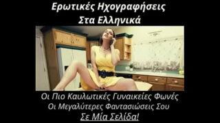 Grego sexo